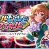 「アイドルLIVEロワイヤル」開催!