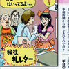 週刊SPA!発売中