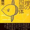 本の感想「料理の四面体」