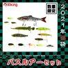 多種多様大量のノーブランドルアーが入った「釣king2021年バスルアー福袋」発売!