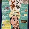 パン祭集へる子らの淑気かな(あ)