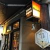 神田のベルギービール専門店「BRUSSELS(ブラッセルズ)」【クラフトビールホッピング】