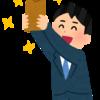 377日目 ボーナスで買うべき株を決める( 一一)