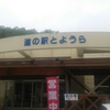 今日もたくさんの道の駅回ってピンバッチ集めてきました(^^)