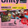 「Unity ネットワークゲーム開発 実践入門」はいったい何がスゴいのか?