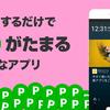 【スマホロック解除で稼げるアプリ】「貯まスク LINEショッピング」はLINE利用者必見!!