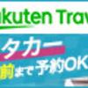 沖縄に行ってきました。国内線に搭乗したら、、、、