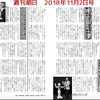 秋篠宮さまの誕生日会見前、眞子さまの誕生日に合わせて出た記事