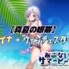 【対魔忍RPG】イベント『あぶないサマービーチ』【真夏の眼帯 アイナ・ウィンチェスター 編】アイナちゃんのその後が気になるゾ
