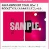 ¶¶¶【ASKA、ROCKET TOUR 2012〜2013、ブルーレイ、HMV限定特典】¶¶¶