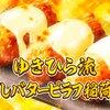 食戟のソーマ 神ノ皿 6話 バターピラフ稲荷で悶絶する審査員