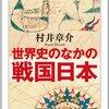 村井章介「世界史のなかの戦国日本」679冊目