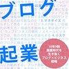 かん吉さんの本「ブログ起業」を読んでみた感想!