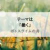『ポトスライムの舟』第140回芥川賞受賞作