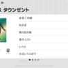 【ウイイレアプリ2019】タウンゼント FPレベマ能力値!!