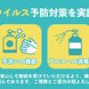 新型コロナウイルス感染症対策への取組について