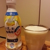 おっさん、牛乳の栄養で風邪を撃滅せんとす