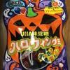 ハロウィングミ UHA味覚糖
