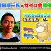 全国のポケモンセンターで、ゲームフリーク・増田順一氏のサイン会開催