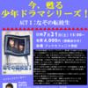 「今甦る少年ドラマシリーズ!ACT1:なぞの転校生」