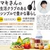 川崎市「生活クラブがあるシンプルで豊かな暮らし」講座