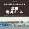 【石狩】幼児の海水浴におススメ!堤防に囲まれた『厚田海浜プール』は波が低くて安心!