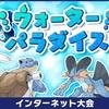 ポケモン剣盾 水タイプのみ使用可能のインターネット大会「ウォーターパラダイス」開催決定。
