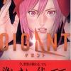 巨大化美女の壮絶バトル!!『GIGANT ギガント』7巻!!  コミックス怒涛の新刊ラッシュその2