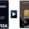 エクストリームカード改悪・終了!マイルをよく貯める代替カードは何がおすすめか?