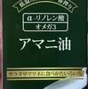 【アマニ油】油=害ではない! 知る人ぞ知る健康オイル