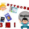 現役塾講師がおすすめする大学受験用の英単語帳3選!それぞれの特徴を比較しながら紹介するよ!