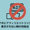【即解決】スマホでアフィリエイトリンクが表示されない?原因は広告ブロッカーかもしれません