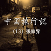 【中国旅行記 NO.13】張家界で過ごす中国ドローン旅行最終日