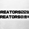 Re:CREATORS(レクリエイターズ)22話感想!Re:CREATORSの意味とは!