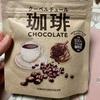 ご当地銘菓:横井チョコレート:・珈琲チョコレートマシュマロ/クーベルチュール珈琲チョコレート