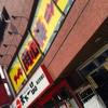 【今週のラーメン1995】 用心棒Ⅱ階 (東京・高田馬場) まぜそば・ヤサイマシ・ニンニク・辛あげ