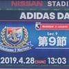 第9節 横浜F・マリノス VS 鹿島アントラーズ