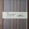 【買ったもの】ニトリの滑り止め加工 木製トレー