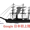 現代の黒船『グーグル』が日本に初上陸した時の様子を調べて面白かった