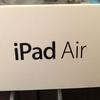 【準備】iPad Airが届きました。