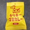 三真「ラッキーシリーズ」ラッキーマヨが美味い!