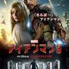 『アイアンマン3 (2013)』ネタバレあり イースターエッグ/解説『アベンジャーズ/エンドゲーム(2019)』前のおさらいに