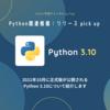 2021年10月に正式版が公開されるPython 3.10について紹介します