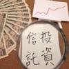 【FPが簡単に教えます】投資信託やETFってなに?ふたつの違いについても解説!