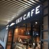最後の最後に頼れる存在 鹿児島空港保安検査後にあるSKY CAFE KAGOSHIMA 8G喫茶が焼酎・黒豚の最後の砦