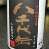 『八千代伝  黒麹』30年の時を経て遂に復刻した、全量かめ壺仕込みの芋焼酎。