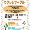 4月のウクレレサークル活動報告!