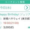 【新橋ハサウェイ】ジュリアさんの誕生日トーナメントは今夜です!
