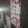 【芝居】東京学生演劇祭2016 参加9作品 9月2日11時A/15時B/9月3日11時C