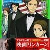 『リンカーン アメリカを変えた大統領』#角川つばさ文庫 に、可愛い読書記録が届きました!